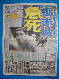 nikkan_19970819_sumo_tochiakagi.JPG